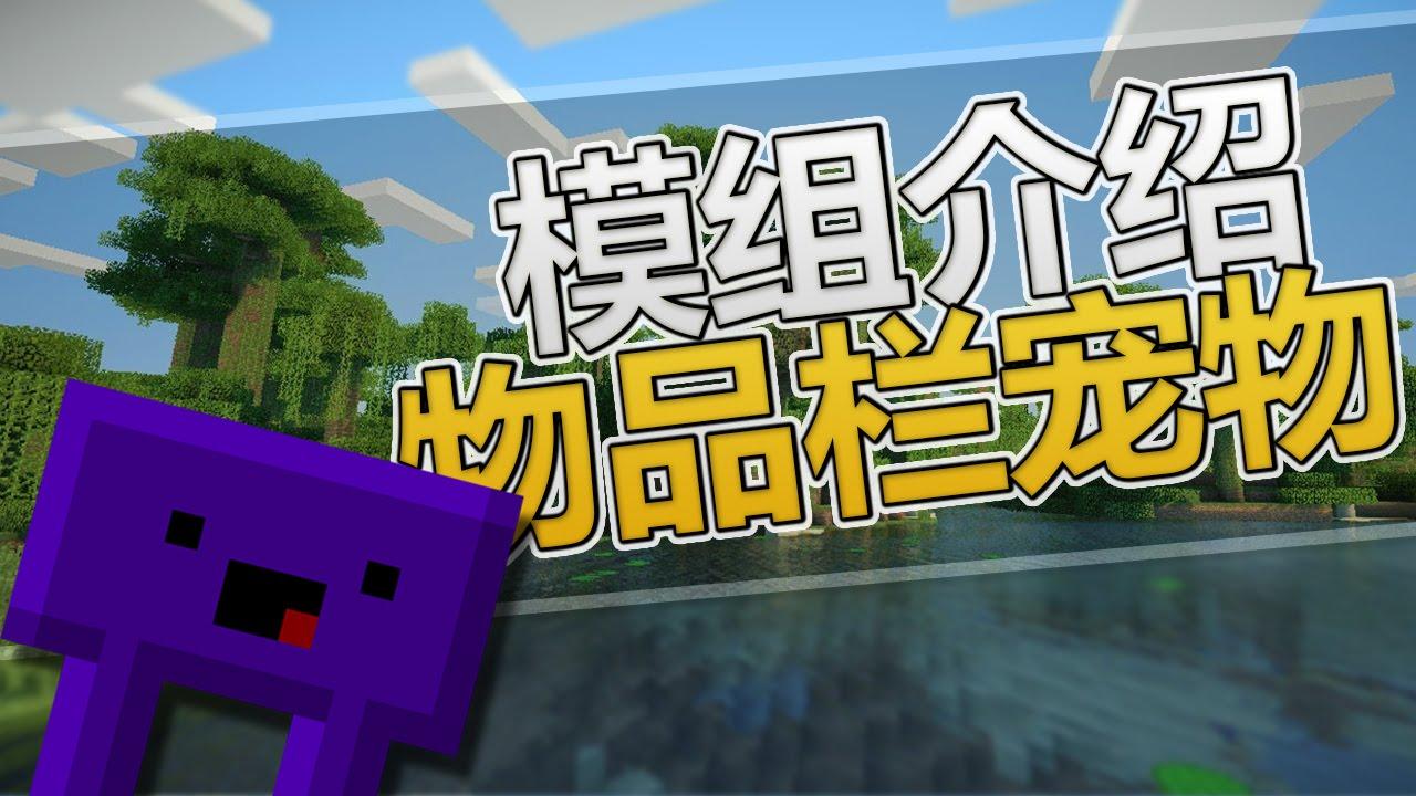 Minecraft模組介紹|把寵物放進物品欄 - YouTube