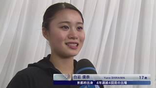 【全日本フィギュアスケート選手権2018】女子フリー<白岩優奈選手>イ...