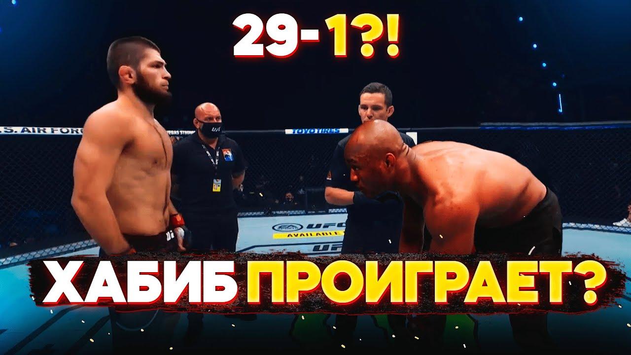 Хабиб Нурмагомедов vs Камару Усман БОЙ на UFC / ТЕХНИЧЕСКИЙ РАЗБОР и ПРОГНОЗ на бой !