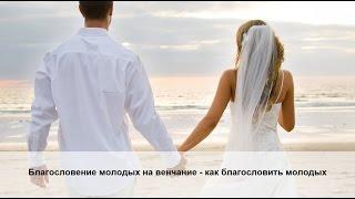 Благословение молодых на венчание - Благословение сына и дочери