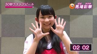 「第3回AKB48グループドラフト会議」候補者 50番 馬場彩華 ラストアピール / AKB48[公式] thumbnail