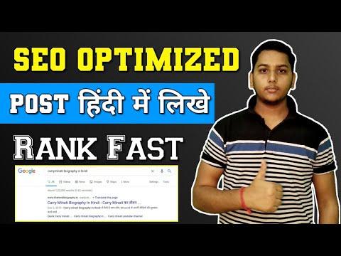 Hindi SEO Optimized Blog Article कैसे लिखे ? How to WRITE SEO FRIENDLY ARTICLES ! Blogging by Niraj