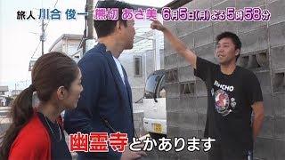 6月5日(月)夜5時58分放送】 ☆BS7ch祭☆熊本県の人吉と湯前を結ぶくま...