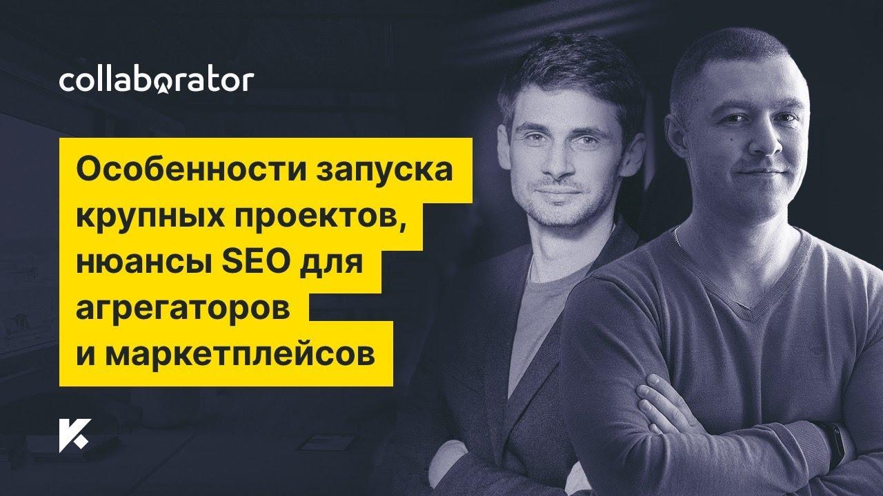 Виталий Кравцов. Особенности запуска крупных проектов, нюансы SEO для агрегаторов и маркетплейсов