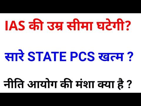 UPSC LATEST NEWS ias age reduction uppsc mppsc bpsc upsc 2019 pcs niti  aayog recommendation