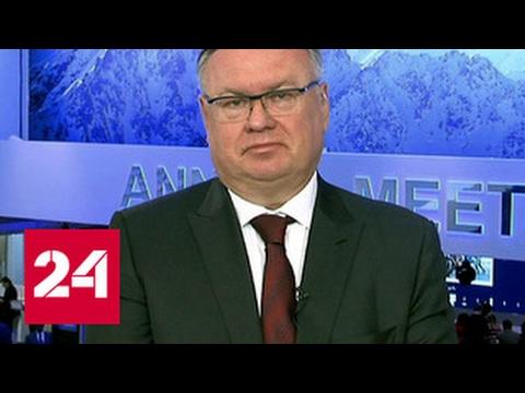 Костин: на Давосском форуме шутят про стену Трампа
