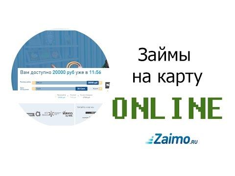 Как получить займ на карту Centrzaima.ru Центр Займаиз YouTube · С высокой четкостью · Длительность: 1 мин20 с  · Просмотры: более 1.000 · отправлено: 23.05.2016 · кем отправлено: Админ Центр Займа
