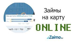 Как взять займ в компании Zaimo - займы на карту онлайн(Портал Деньги Займы - подскажет вам, как правильно оформить займ в компании Zaimo - или займ на карту онлайн...., 2014-07-09T00:03:23.000Z)