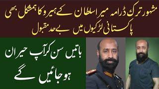 Turkish Drama Mera Sultan Kay Hero ka Hamshkal Pakistani Larkio mein Behad Maqbool || Subka Pakistan