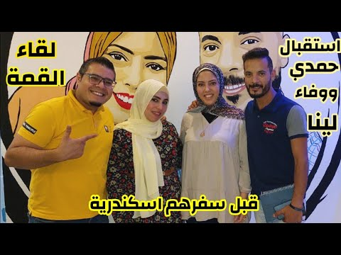 استقبال حمدي ووفاء لرامي واية وتقيمنا لإفتتاح مطعم حمدي ووفاء واسعارة👈وفرحنا بمتابعتهم لينا ولقناتنا