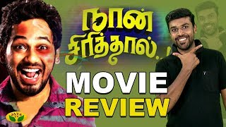 Naan Sirithal Movie Review by JD | HipHop Adhi | Iswarya | Jaya Tv