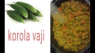 korola vaji recipe//করলা ভাজি ।