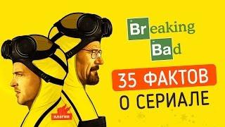 ВО ВСЕ ТЯЖКИЕ 35 ФАКТОВ О СЕРИАЛЕ | BREAKING BAD