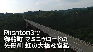 DJI Phantom 3 Advanced マミコゥロード 矢形川 虹の大橋を空撮