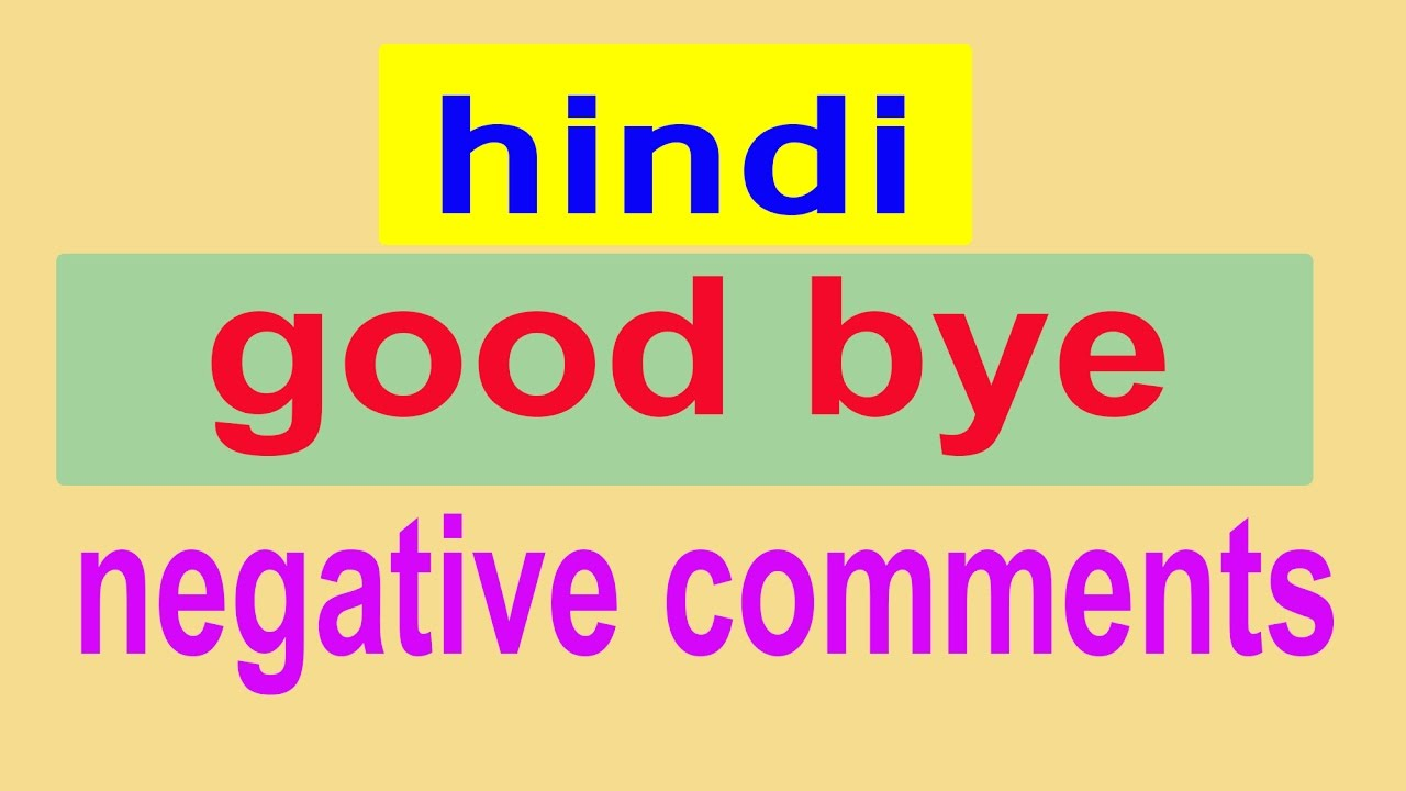 How to Block Out Negative Comments How to Block Out Negative Comments new photo
