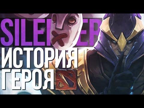 видео: dota 2 lore - «ТЫ НЕ МАГ!» ИСТОРИЯ ГЕРОЯ silencer