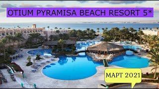 OTIUM PYRAMISA BEACH RESORT 5 ОБЗОР ОТЕЛЯ ОТ ТУРАГЕНТА 2021