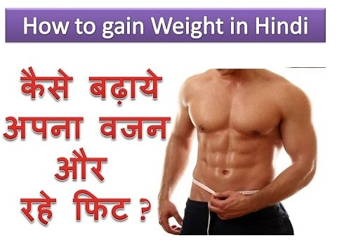 How to weight gain tips in hindi audio how to weight gain tips in hindi audio ccuart Images