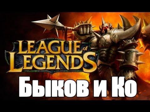 видео: league of legends - нОгебаторы в деле! (Быков и Ко). via mmorpg.su
