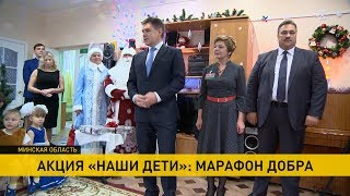 Благотворительная акция «Наши дети» в Могилёвском спецдоме ребёнка: 72 малыша получили подарки