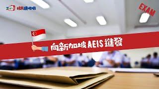 友台TV「移民講呢啲」第二十集【向新加坡AEIS考試進發】|友誠|FIIC