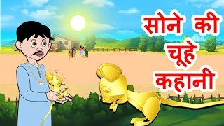 Sone ka Chuhe Animated Hindi Moral Stories for Kids |  सोने की  चूहे  कहानी Hindi Fairy Tales