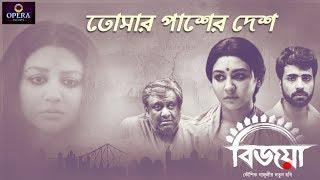 Tomar Pasher Desh Arijit Singh Mp3 Song Download