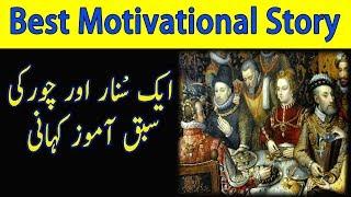 Heera Aur Chor_Diamond ke Khaani Urdu Stories Very Touching Story IN Urdu