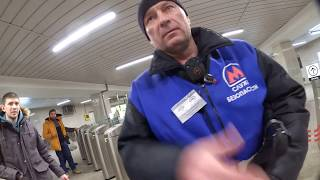 Не пускают в метро. Do you speak English? Отказ от досмотра, написал заявление, защитил пассажира.