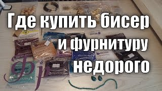 видео фурнитура для бижутерии оптом украина