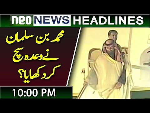 Saudi Wali Ahad Fulfill Its Promise | Neo News Headlines | 10:00 PM | 17 February 2019