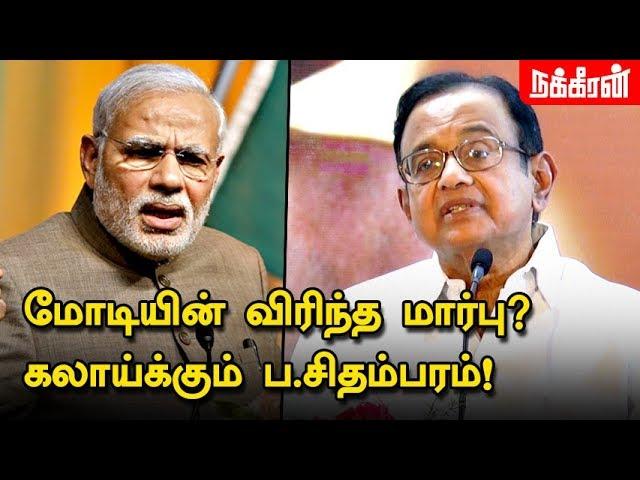 ம-ட-ய-ன-வ-ர-ந-த-ம-ர-ப-கல-ய-க-க-ம-ப-ச-தம-பரம-p-chidambaram-funny-comments-on-modi-bjp