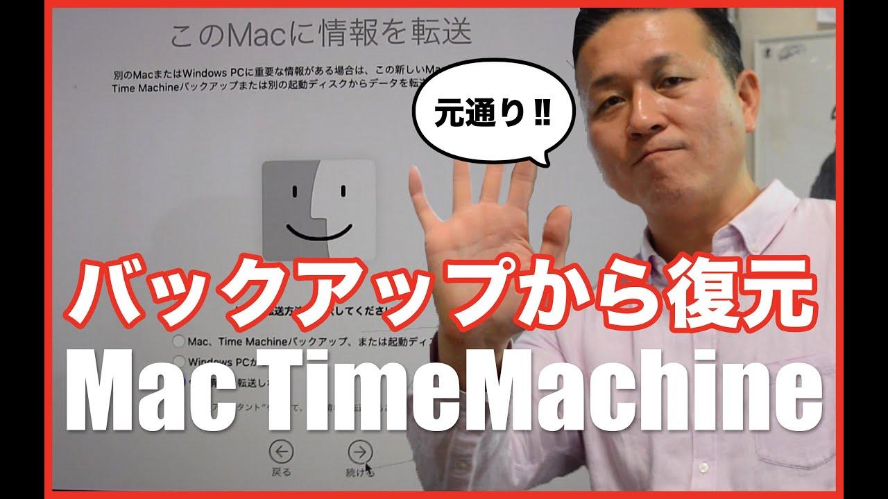 復元 mac タイム マシン