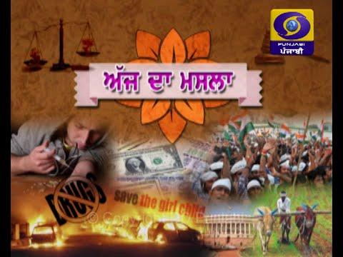 Aaj Da Masla | 07 August 2020 | DD Punjabi