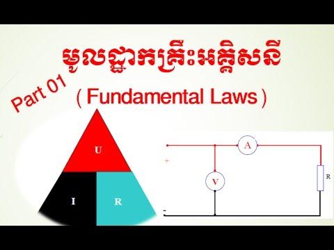 Fundamental Laws - មូលដ្ឋានគ្រឹះអគ្គិសនី Part 01