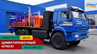 Цементировочный агрегат ЦА-32 УЗСТ-009-60 Камаз 43118-3861-37 (метан)