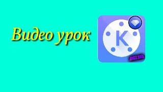 Видео урок (по вашим просьбам)