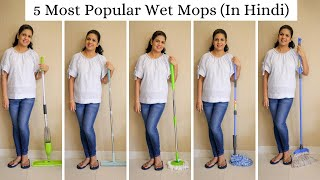 5 Most Popular Wet Mops | Whic…