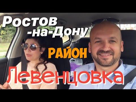 🔴 РАЙОН ЛЕВЕНЦОВКА РОСТОВ-НА-ДОНУ
