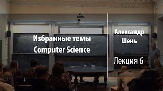 Лекция 6 | Избранные темы Computer Science | Александр Шень | Лекториум