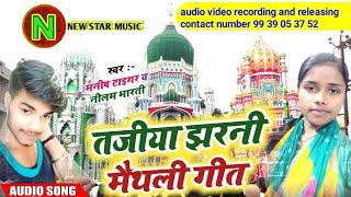 Tajiya jharni Maithili Geet2020 Muharram Marsiya singer Manish Tiger_&_Neelam Bharati new Star Music