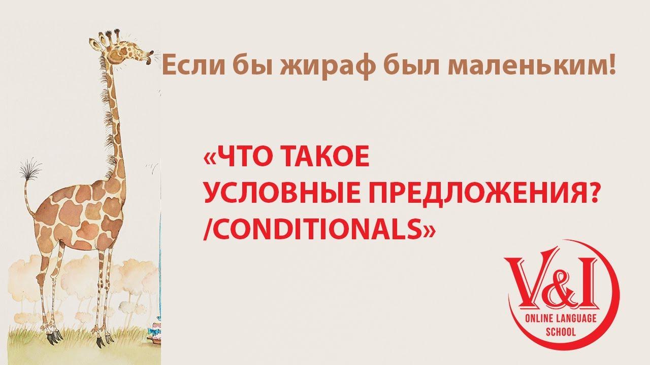 """УРОК № 18, """"Что такое условные предложения?/Conditionals"""""""