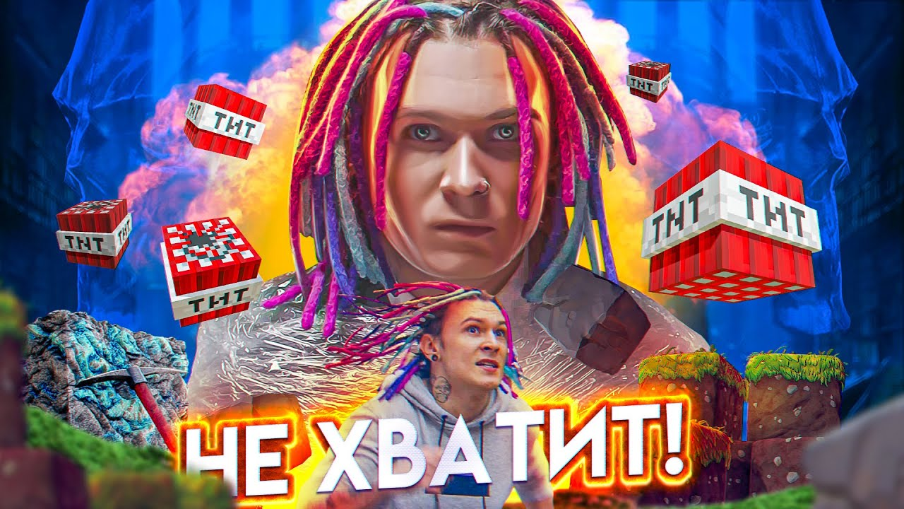 ShadowPriestok - Не Хватит! (Официальный клип 2020)