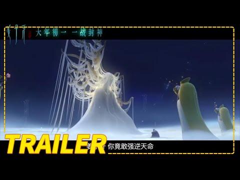 《姜子牙》首曝预告 再度颠覆神话经典【预告片先知 | 20191213】