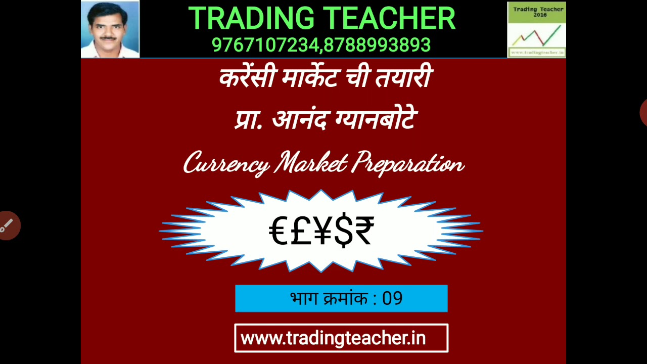 Forex trading basics in marathi renuka purpose limited duration investment grade preferred securities fund
