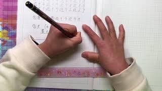 教科書の問題を解いています。 算数なので左手で書いてしまっていますm(...