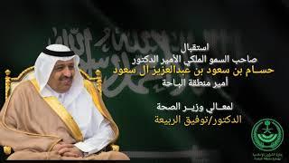 سمو أمير المنطقة يستقبل معالي وزير الصحة الدكتور توفيق الربيعة