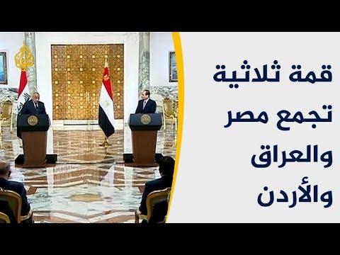 قمة مصرية عراقية أردنية.. النفط وتنظيم الدولة أهم محاورها  - نشر قبل 6 ساعة
