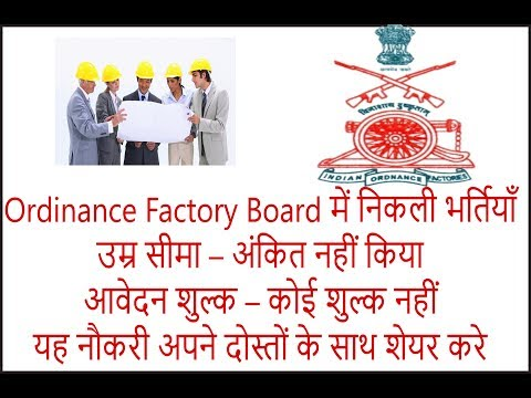Ordanance Factory Board Recruitment Of 100 Apprentice, Direct Interview