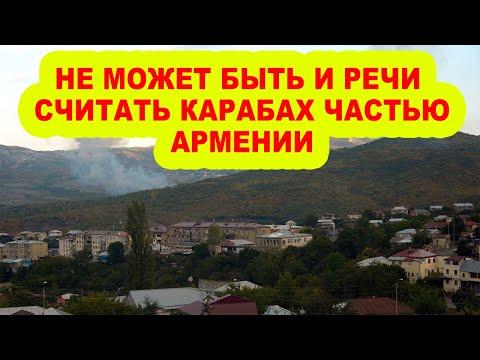 Не может быть и речи считать Карабах частью Армении - заявления в Ереване